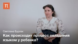 Грамматические гены - Светлана Бурлак