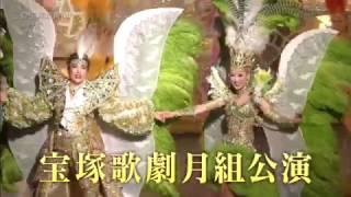 5月の博多座は宝塚歌劇団・月組が登場! 満を持しての再演・日本物の名...