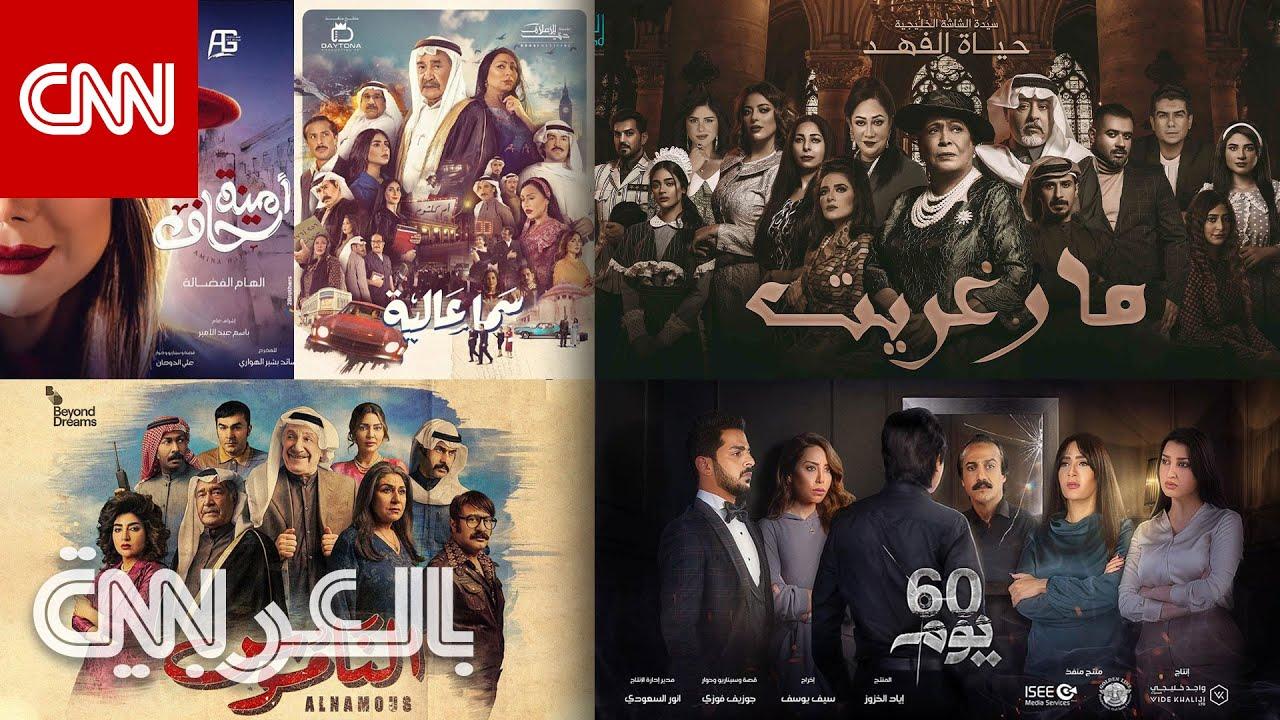 -مارغريت- و-مطر صيف- و-الناموس-.. الدراما الخليجية تروي قصصاً مثيرة في رمضان  - نشر قبل 34 دقيقة