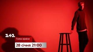 Раскаяние Никиты Трондина в новом сезоне Голос страны - с 28 января на 1+1