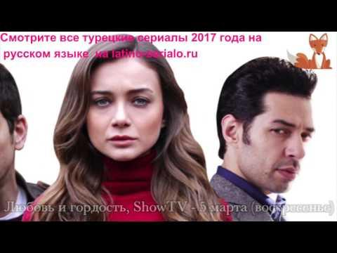 Новые турецкие сериалы марта 2017