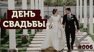 ДЕНЬ СВАДЬБЫ ВЛОГ, финальная подготовка к СВАДЬБЕ / wedding day vlog 😱😎👍 БЫВШИЙ ХОЛОСТЯК