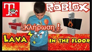ROBLOX The Floor is Lava /Famous Games