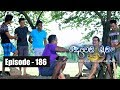 Deweni Inima | Episode 186 23rd October 2017