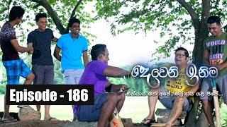 Deweni Inima | Episode 186 23rd October 2017 Thumbnail