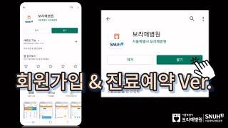 서울특별시보라매병원 모바일앱 사용설명(회원가입&…