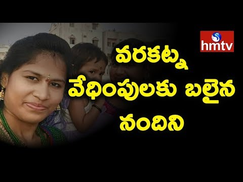 Techie Ends Life Over Dowry | Ramanthapur | hmtv