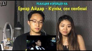 Реакция корейцев на Ернар Айдар - Күнім, сен сөнбеші