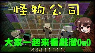 【巧克力】『Minecraft:怪物公司』 - 大家一起來看戲溜OuO thumbnail