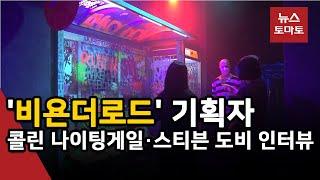 """(문화가풍경)""""한국 민화와 전래동화, 케이팝 …"""