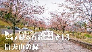 ふくしま緑の百景完全走破 #13 信夫山の緑 (福島)
