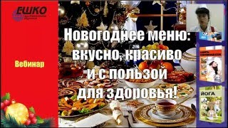 Кулинарный вебинар. Новогоднее меню.