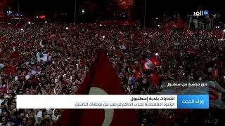 شاهد.. الأتراك يحتفلون بفوز مرشح المعارضة في انتخابات اسطنبول