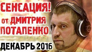 Дмитрий Потапенко Декабрь 2016 Последнее интервью! Дмитрий Потапенко Новое о Ситуации в России
