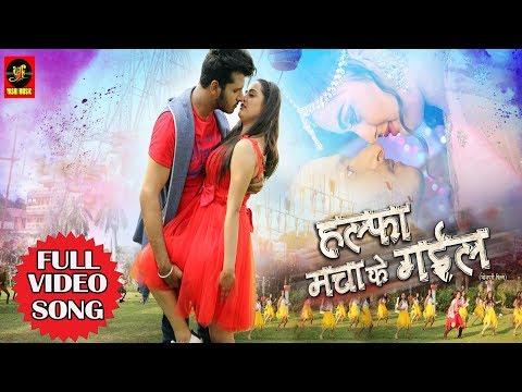 Halfa Macha Ke Gail - हल्फा मचा के गईल   Raghav Nayyar   Superhit Bhojpuri Video Song 2018