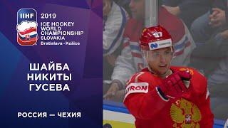Вторая шайба сборной России. Россия - Чехия. Чемпионат мира по хоккею 2019