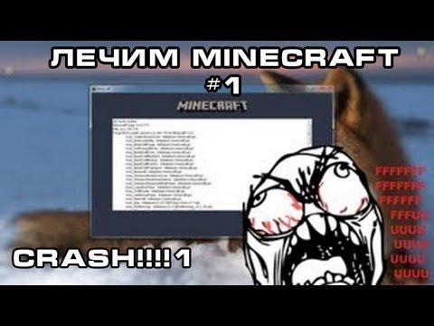 Лечим Minecraft #1 - Как убрать краш?(CRASH!!!!!)