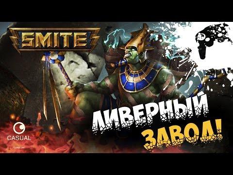видео: smite - ЛИВЕРНЫЙ ЗАВОД!