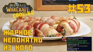 #53 Жаркое непонятно из кого - World of Warcraft Cooking Skill in life - Кулинария мира Варкрафт