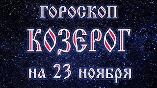 Гороскоп на сегодня 23 ноября 2017 года Козерог