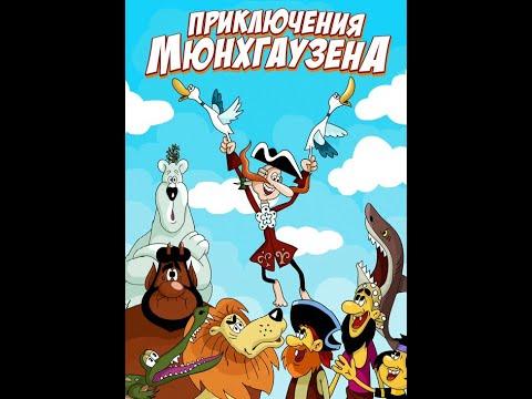 Приключения барона мюнхаузена мультфильм музыка