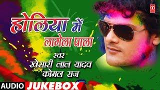 Khesari Lal Yadav - Bhojpuri Holi Songs Audio Jukebox | T-Series HamaarBhojpuri | KOMAL RAJ