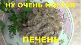 Мягкая печень с луком и морковью / soft liver with onions and carrots