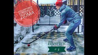 Тренировка для хоккеистов в домашних условиях. Как научиться водить шайбу? Для начинающих. Выпуск 3
