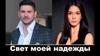 Свет моей надежды турецкий сериал 2018 года.