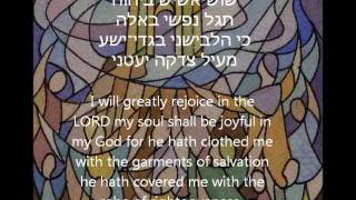 שוש אשיש Rejoice Greatly (Barry and Batya Segal) - Isaiah 61:10