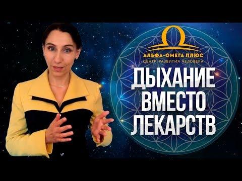 Как правильно дышать? Международный форум по осознанному дыханию в России
