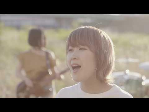 ポタリ『夏の言い訳』MV(2017年7月5日リリース)