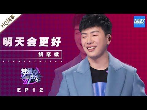 [ 纯享 ] 胡彦斌《明天会更好》《梦想的声音3》EP12 20190111  /浙江卫视官方音乐HD/