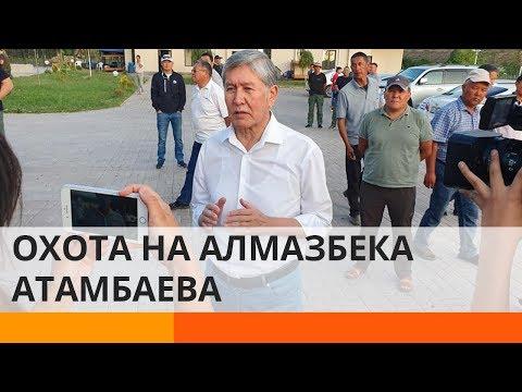 Алмазбеку Атамбаеву грозит пожизненное заключение – кто охотится на экс-президента Кыргызстана