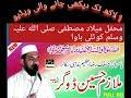 Download Moulana Mulazim Hussain Doger mehfil milaad kotli bawa part(13-14)29-01-2014 MP3 song and Music Video