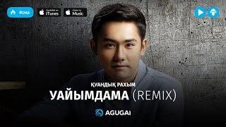Куандык Рахым – Уайымдама (аудио / remix)