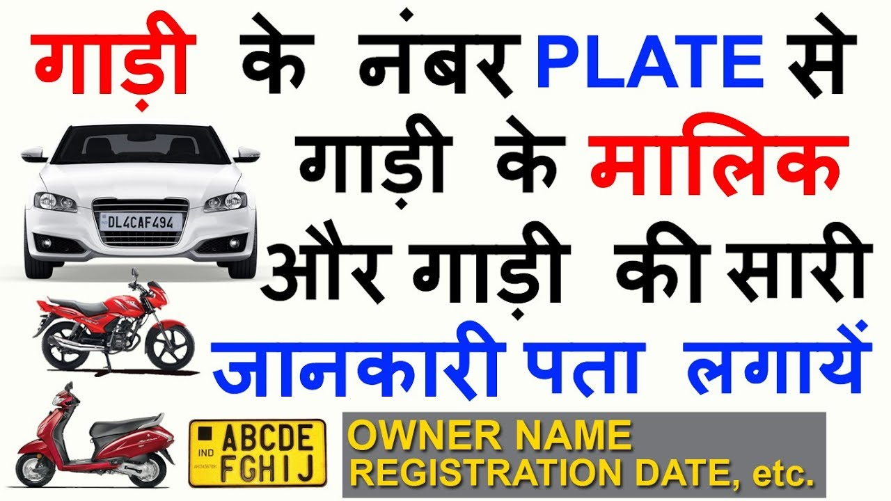 Find License Plate Number By Name >> How To Know Owner Name By Vehicle Number In India In Hindi 2017