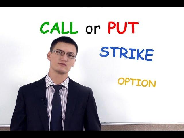 Как заработать на опционах?