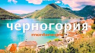 видео О, удивительный КОТОР! Или что посмотреть в Которе?