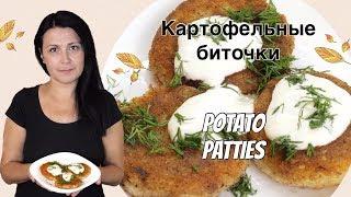 Картофельные биточки / Potato patties ♡ English subtitles