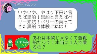 【LINE】遅刻常習犯のママ友と一緒に夏の下田旅行!初っ端から待ち合わせ時間を2度寝で遅れ、嫌な予感しかしません!【ライン】
