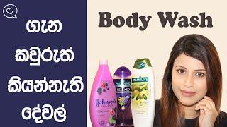 Amazing Beauty Hacks About Body Wash