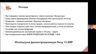 """1С:Академия ERP """"Управление производством: планирование и диспетчеризация"""""""