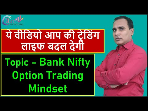 Bank Nifty Option Trading Mindset || Secrets Of Successful Trading !!  Change Your Trading Life