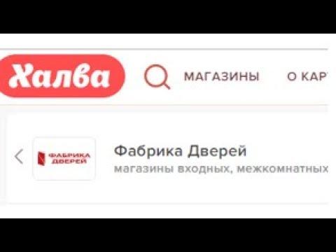 Купить в рассрочку без % двери фурнитуру по карте Халва в магазине Фабрика Дверей г Воронеж
