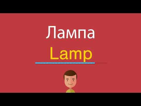 Как будет на английском лампа