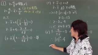 複素数平面:複素数平面の基礎①《一橋大1975年》