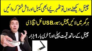 New Technology Tv Channels Antina Usb Device Check specifications details in urdu