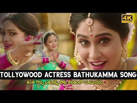 Tollywood Top Actress Bathukamma Song | HD Video | Regina | Suma | Udaya Bhanu | NewsQube