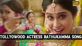 tollywood top actress bathukamma song hd video regina suma udaya bhanu newsqube